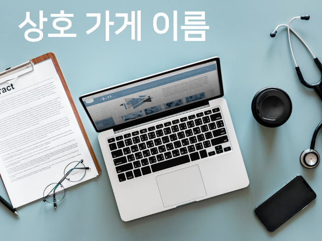PDF발송 상호 회사이름 가게이름 브랜드명 한글 지어 드립니다.
