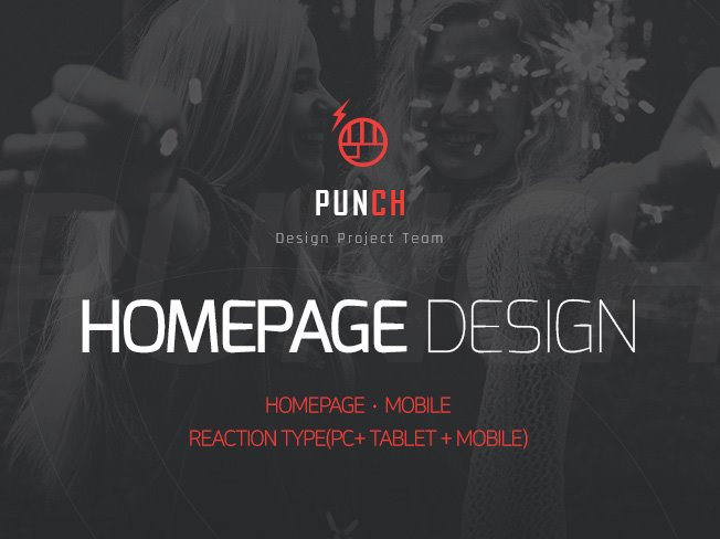 기업의 이미지를 메이킹 하는 펀치에서 홈페이지 시안 디자인 해 드립니다
