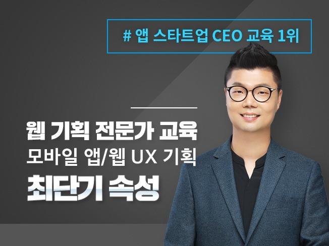 [왕초보 ~ 경력자 수강가능] 웹기획 UX 전문가 양성 최단기 속성 강의해 드립니다