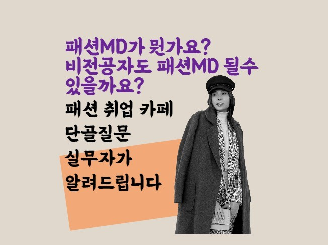 패션MD취준생의 공통 질문에 대한 답변 파일 드립니다.