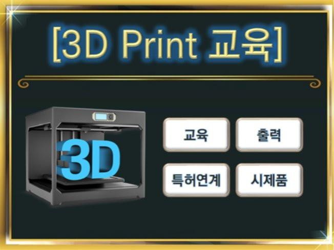 3D프린터 기반(창업/디자인/모델링/특허/지식재산권/출력 등) 차별화된 교육서비스 제공 드립니다