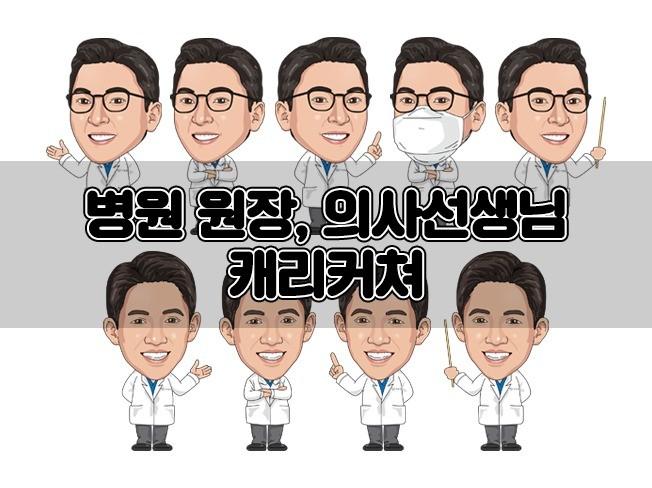 병원홍보용 의사선생님 캐리커쳐 제작해 드립니다.