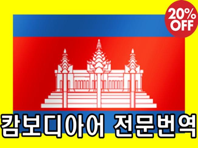 (캄보디아현지)실무경력10년  캄보디아어 통번역해 드립니다
