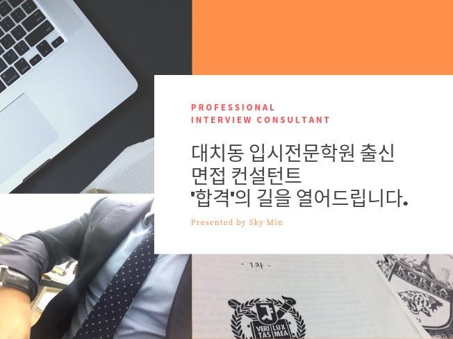 """대치동 출신] 대입/취업 면접 컨설팅으로 """"합격""""의 길을 열어 드립니다"""