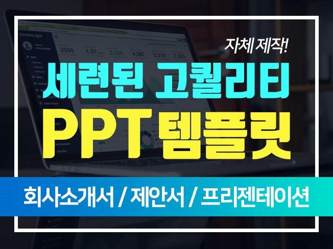 고퀄리티 PPT 템플릿 100종 다운로드 이벤트 드립니다