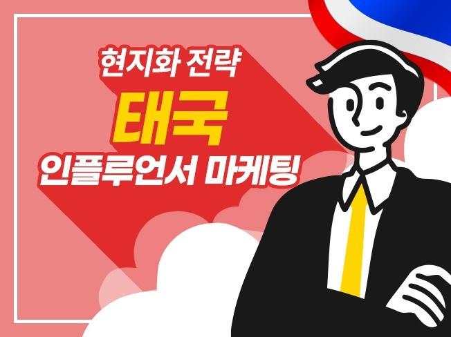 태국 인플루언서 마케팅, 인스타그램 체험단을 진행해 드립니다.