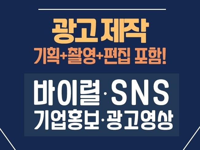 100만뷰 제작자가 SNS 바이럴광고 기획 및 제작해 드립니다.