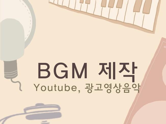 광고 영상음악, BGM 제작해 드립니다.
