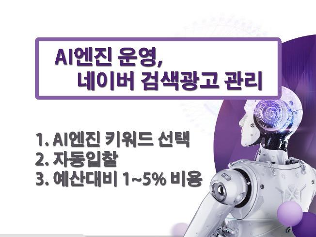 AI엔진 온라인 마케팅  솔루션. 24시간 효율 관리. ROAS 목표 달성 드립니다
