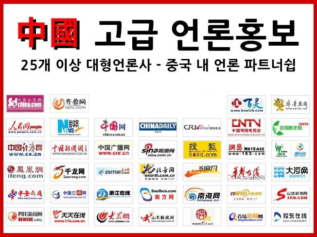 중국언론 25개 이상 대형언론사를 통해 기업, 상품, 언론보도를 도와 드립니다