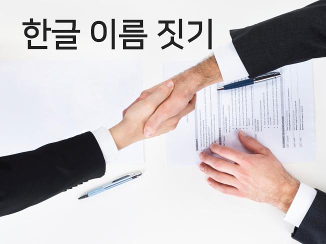 PDF발송 신생아 이름, 한글, 한자이름 짓기 드립니다.