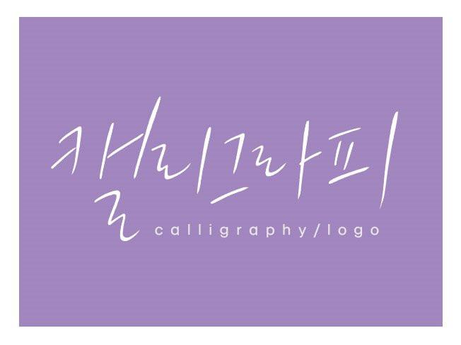 [캘리그라피/손글씨] 감성 캘리그라피, 로고 예쁘게 제작해 드립니다
