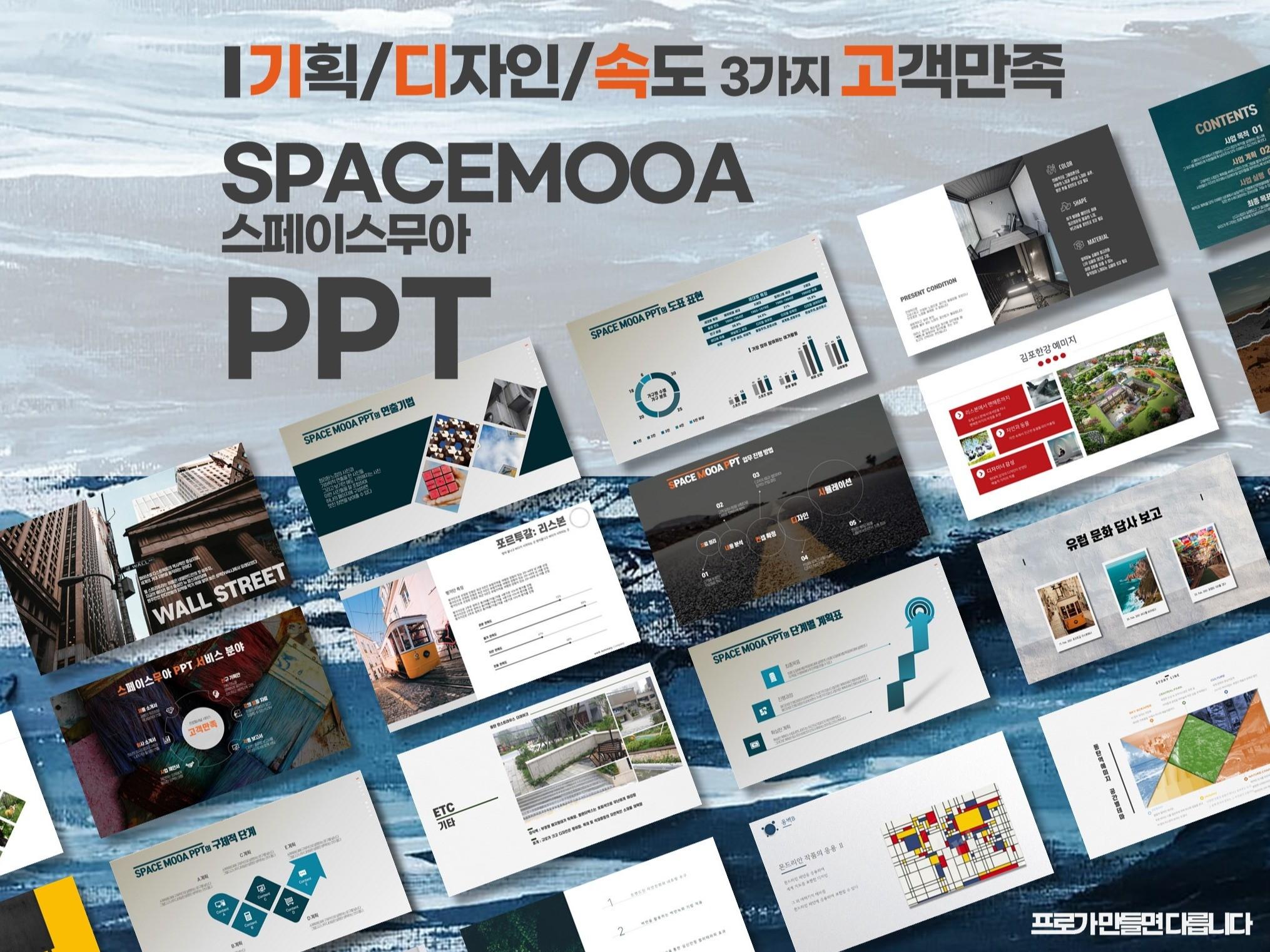 기획과 디자인을 동시에 고급 PPT 맞춤 제작해 드립니다.