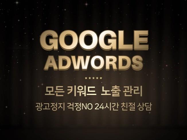 구글 애드워즈 키워드 광고 모든 업종 노출 관리해 드립니다.