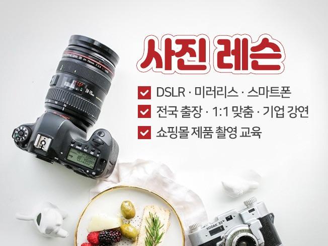 [전국 출장가능]쇼핑몰 사진 촬영 교육/피팅 촬영 교육/조명 세팅 교육/방문 교육 해 드립니다