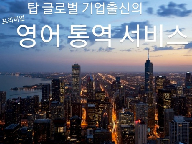 세계적 기업 출신의 기업 및 개인 영어 통역 (순차/동시/MC/PT등) 프리미엄 서비스 드립니다