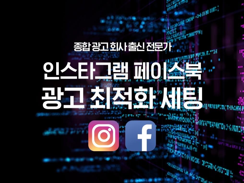 인스타그램 페이스북 광고 전략 제안 및 운영해 드립니다.