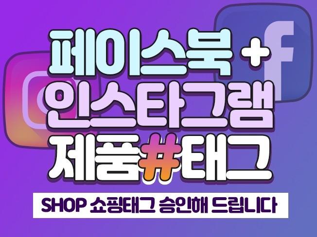 페이스북, 인스타그램SHOP 쇼핑태그,제품 태그해 드립니다.