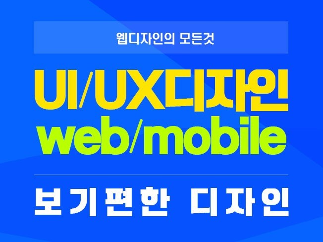 가독성 좋은 웹사이트를 실무 10년차 디자이너가 제작해 드립니다.