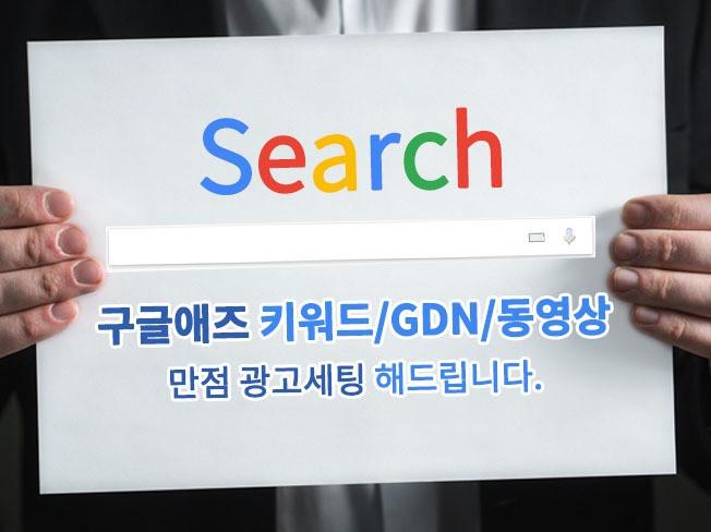 만점짜리 구글애즈, 구글 광고를 세팅해 드립니다