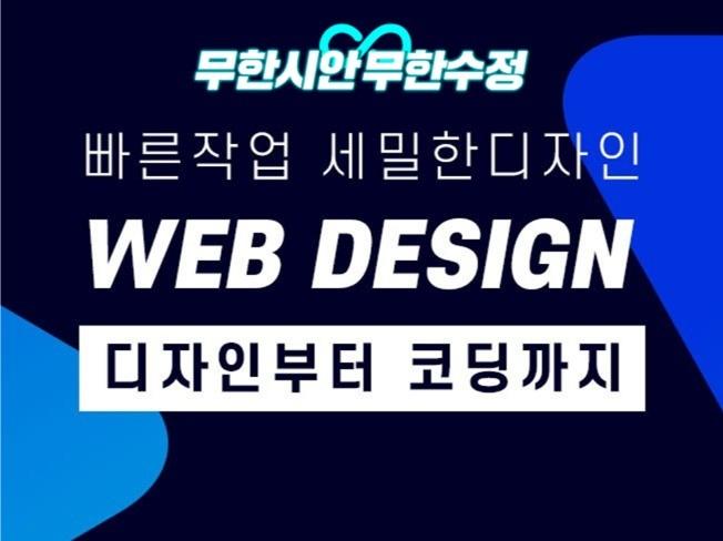 [무한수정] 고퀄리티 웹디자인/모바일디자인/랜딩페이지 각종 작업 해 드립니다