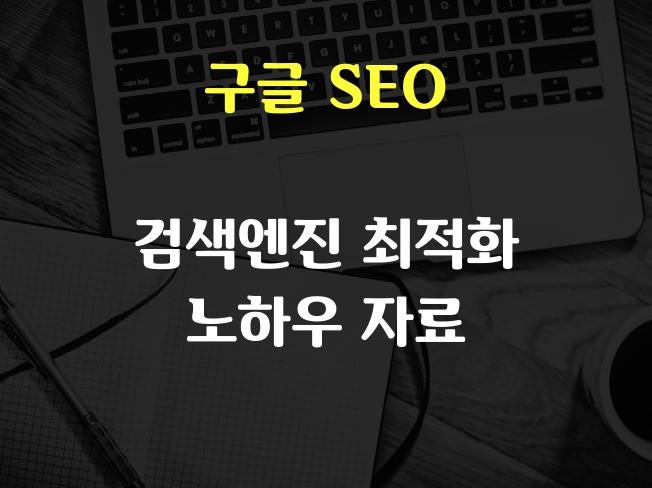 구글SEO 검색엔진최적화 노하우 정리 자료를 드립니다