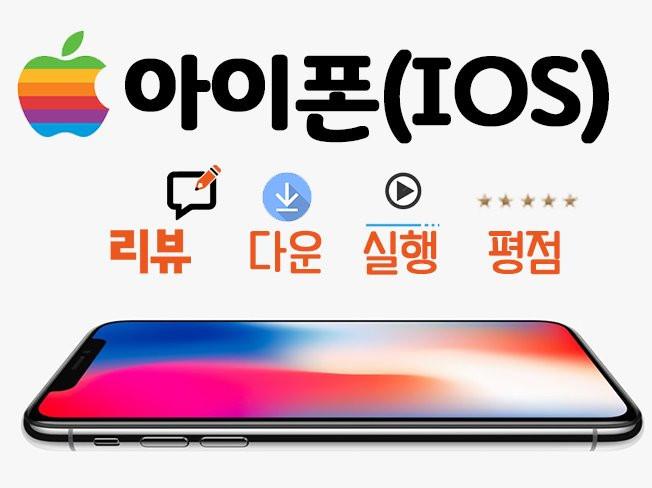 IOS(아이폰) 평점/리뷰 , [다운+실행+평점+리뷰] 실제 인원이 진행 해 드립니다