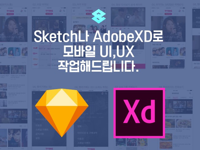 Sketch나 AdobeXD로 모바일 UI,UX 작업해 드립니다.