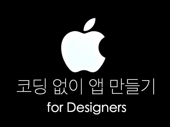 디자이너, 기획자를 위한   코딩없이 아이폰 앱 만들기  레슨 질의응답 완성까지 다 드립니다.