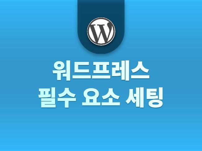 WORDPRESS를 워드프레스답게  세팅 해 드립니다.