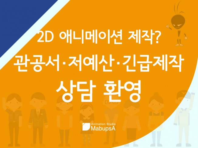 2D 애니메이션 제작, 벡터 리소스로 UHD영상까지 제작 상담 해 드립니다.
