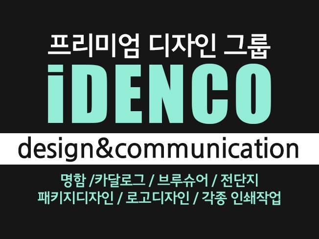 iDENCO는 모든 다양한 인쇄관련 디자인을 고퀄리티로 작업해 드립니다