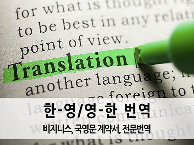 한<->영 의학, 논문, 사설, 비즈니스 계약서, 전문 번역 서비스 드립니다