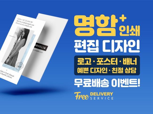 무료배송! 명함 디자인+인쇄/로고·배너·포스터·인쇄물 모두 제작해 드립니다