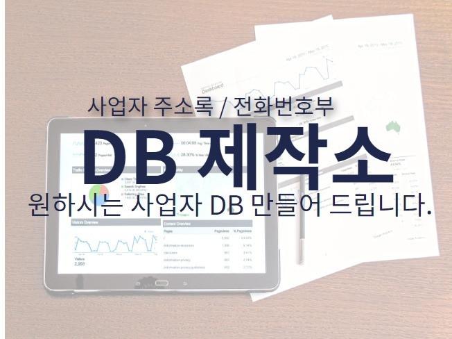 DB제작소가 DB를 만들어 드립니다.