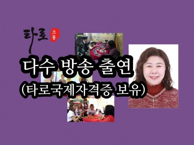 '타로국제자격증보유' TV방송출연한 타로마스터가 상담해 드립니다.