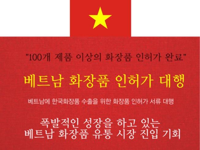 베트남 화장품 인허가 서류 대행을 합니다(베트남 화장품 수출) 드립니다