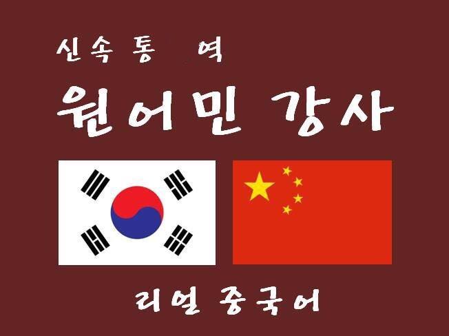 [원어민 강사]중국어 통역해 드립니다