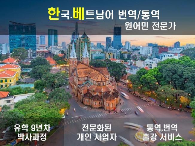한국 유학 9년차  박사과정 원어민의 완벽한 베트남어 번역 서비스를 제공해 드립니다