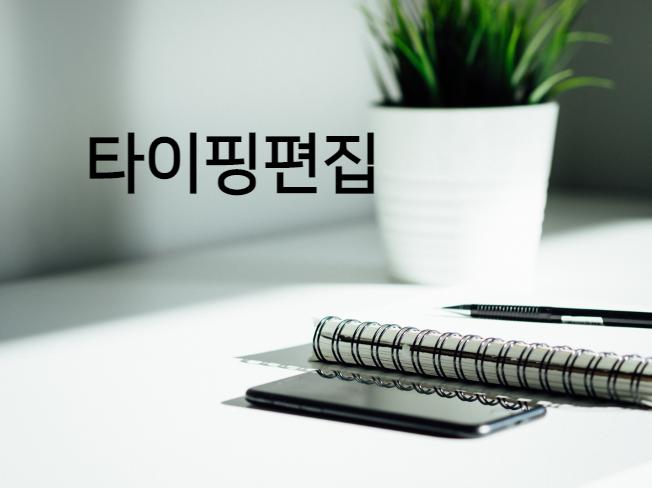문서 타이핑, 편집, 국,영,수 등 교재 작성해 드립니다.