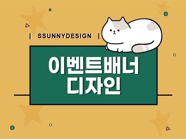 이벤트배너 썸네일 카드뉴스 제작해 드립니다.