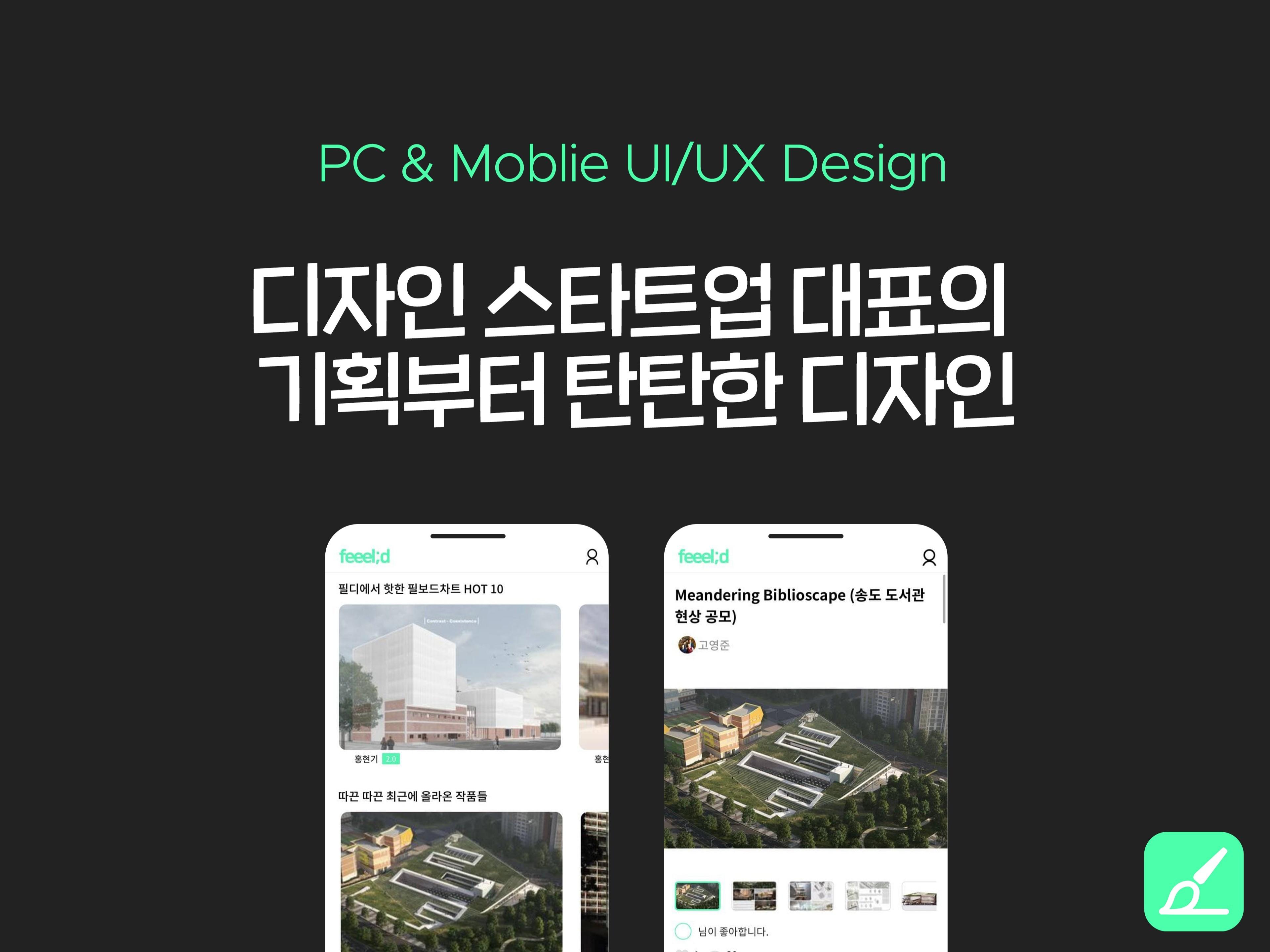 디자인 스타트업 대표의 탄탄한 UIUX 디자인을 제공해 드립니다.