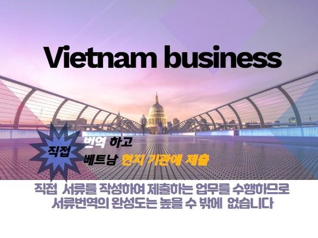 비즈니스 취업서류 전문번역  베트남진출 전문가 무료상담   현지인+전문가가 만족을 드립니다.