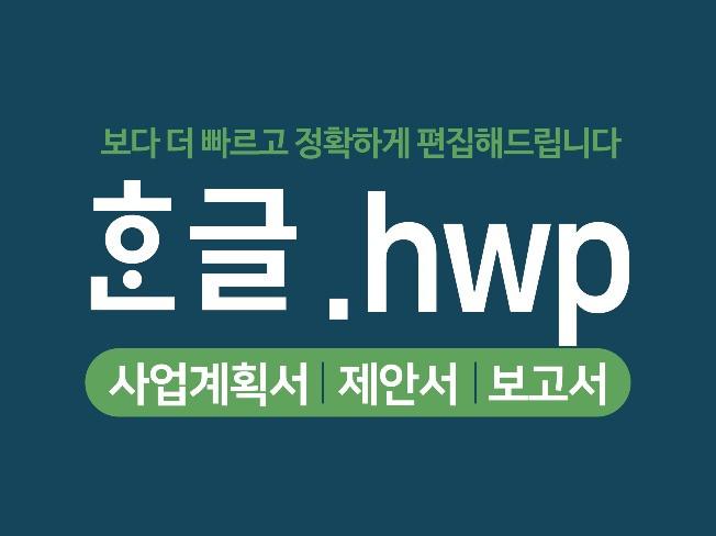 제안서, 보고서 등 한글문서(hwp)를 편집해 드립니다