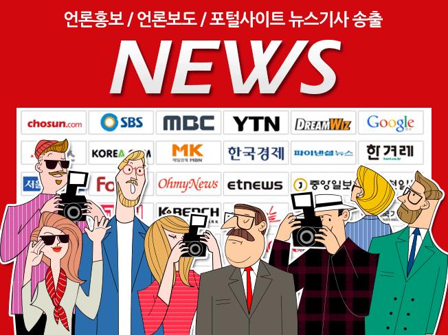 언론홍보,언론보도 포털사이트 뉴스기사 송출해 드립니다