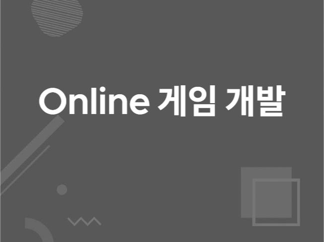 유니티로 Online Game 개발해 드립니다.