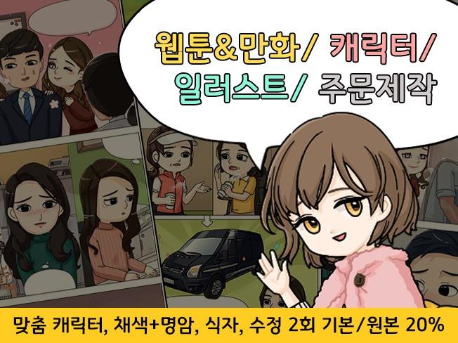 캐릭터,  홍보용 만화& 웹툰 그려 드립니다