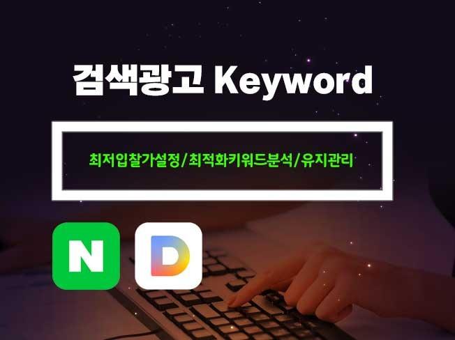 키워드 검색광고 무료컨설팅 및 최저입찰가로 계정세팅 해 드립니다