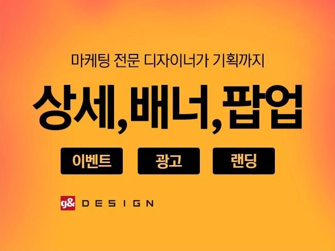 마케팅전문 디자이너가 광고용 베너,상세페이지를 만들어 드립니다.