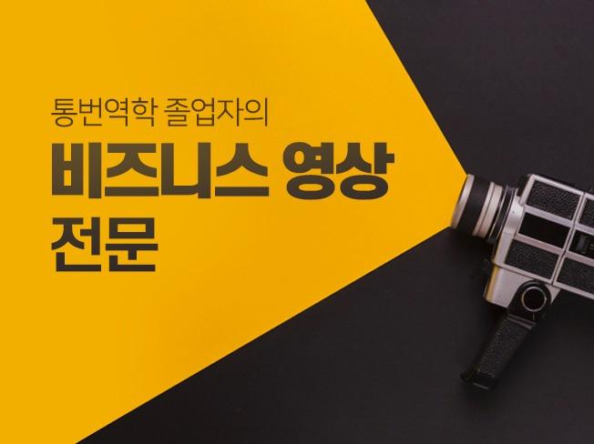 [한영/영한] 비지니스 영상 및 개인 영상 번역 (자막 포함) 해 드립니다
